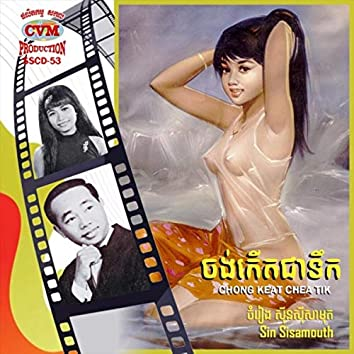 Chong Keat Chea Teuk