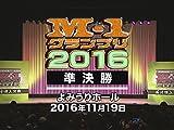 img_M-1グランプリ2016 準決勝