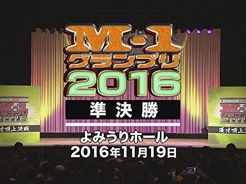 M-1グランプリ2016 準決勝