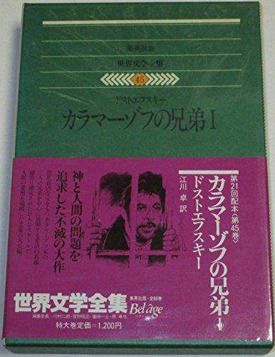 世界文学全集〈45〉ドストエフスキー カラマーゾフの兄弟1(1979年)