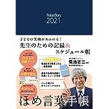 ほめ言葉手帳2021 Praise Diary 2021 ([バラエティ])