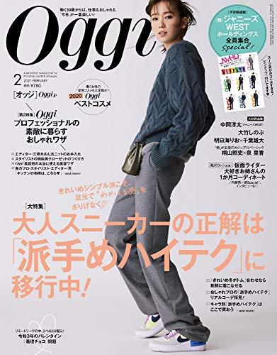 Oggi(オッジ) 2021年 02 月号 [雑誌]