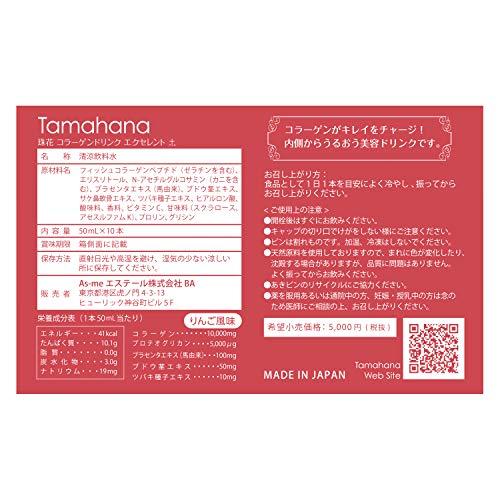 As-meエステールTamahana(タマハナ)『コラーゲンドリンクエクセレントプラス』