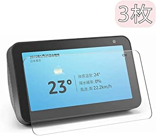 3枚 VacFun AMAZON Echo Show 5 第五世代 自己修復 日本製素材 4H フィルム 保護フィルム 気泡無し 0.14mm 液晶保護 フィルム プロテクター 保護 フィルム(*非 ガラスフィルム 強化ガラス ガラス ) 改善版
