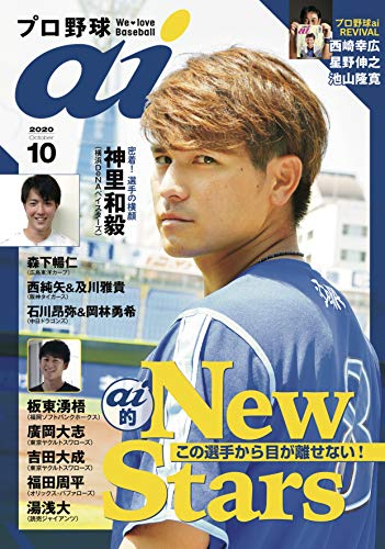 プロ野球ai(アイ)2020年10月号