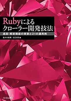 [佐々木 拓郎, るびきち]のRubyによるクローラー開発技法 巡回・解析機能の実装と21の運用例
