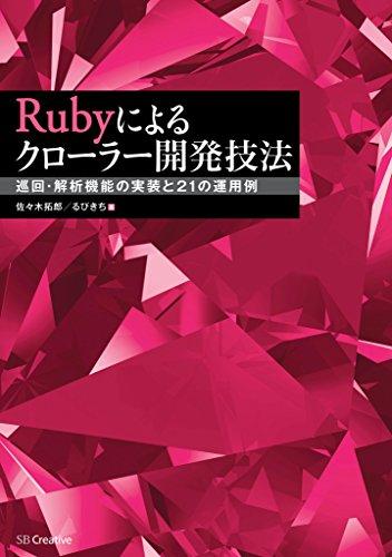 Rubyによるクローラー開発技法 巡回・解析機能の実装と21の運用例の詳細を見る