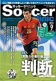 サッカークリニック2021年9月号 (判断力改善計画パート1)