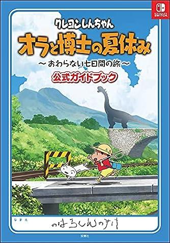 クレヨンしんちゃん オラと博士の夏休み ~おわらない七日間の旅~公式ガイドブック