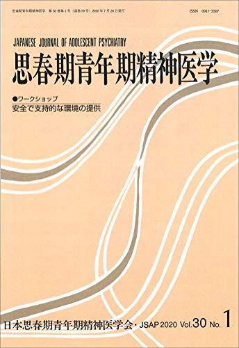 思春期青年期精神医学30巻1号―ワークショップ「安全で支持的な環境の提供」の詳細を見る