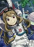リューシカ・リューシカ (7) (ガンガンコミックスONLINE)