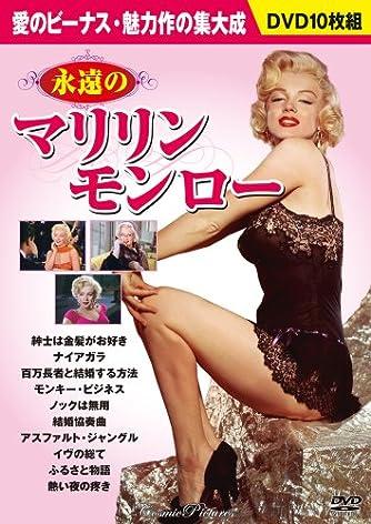 DVD>永遠のマリリン・モンロー 紳士は金髪がお好き/ナイアガラ/百万長者と結婚する方法/モン (<DVD>)