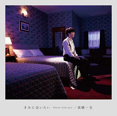 きみに会いたい-Dance with you-(初回限定映像盤)