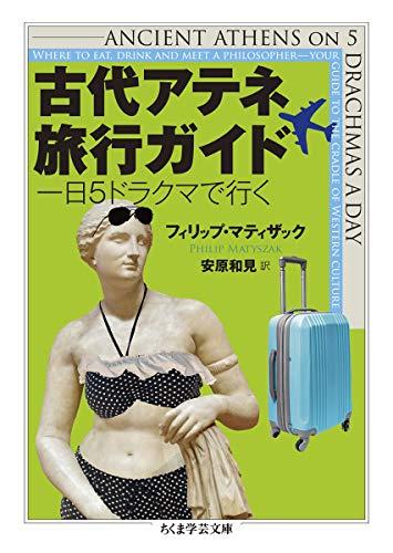 古代アテネ旅行ガイド (ちくま学芸文庫)