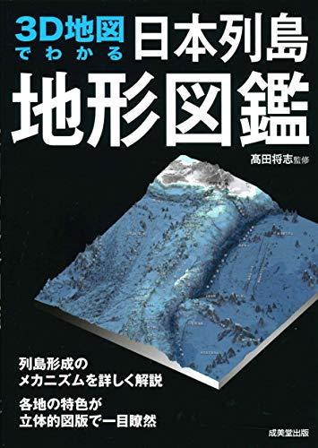 3D地図でわかる日本列島地形図鑑の詳細を見る