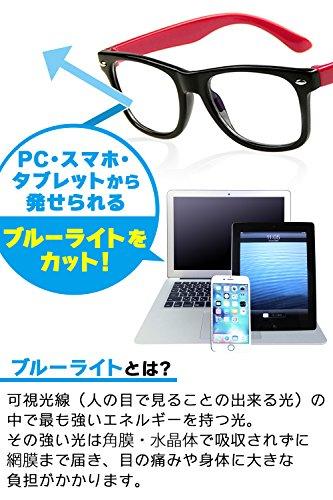 AROMARKETA『子供用パソコン用メガネ』
