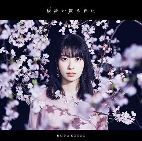 桜舞い散る夜に〔初回限定盤〕