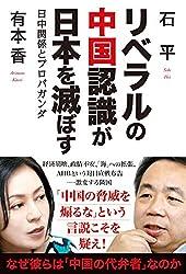 リベラルの中国認識が日本を滅ぼす