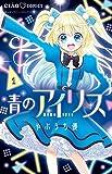青のアイリス (1)