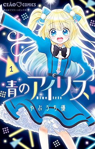青のアイリス (1) (ちゃおコミックス)