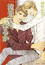 波光より、はるか ブルーサウンドシリーズ (角川ルビー文庫)