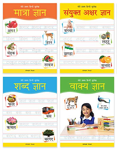 Compare Textbook Prices for Meri Pratham Hindi Sulekh Boxset : Four Hindi Workbooks To Practice WordsAnd Sentences Shabd Gyan, Maatra Gyan, Sayukt Akshar Gyan, Vaakya Gyan Hindi Edition  ISBN 9789388810555 by Wonder House Books
