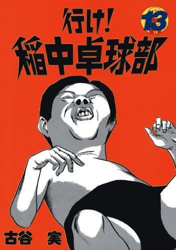 行け!稲中卓球部(13) (ヤングマガジンコミックス)