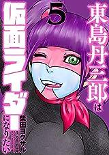 東島丹三郎は仮面ライダーになりたい、Infini-T Force 未来の描線などヒーローズコミックス5月新刊