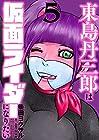 東島丹三郎は仮面ライダーになりたい 第5巻