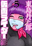 東島丹三郎は仮面ライダーになりたい(5) (ヒーローズコミックス)