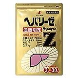 ヘパリーゼZ 3粒×30袋 ゼリアヘルスウエイ サプリメント