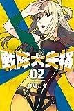戦隊大失格(2) (講談社コミックス)