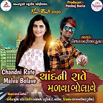 Chandani Rate Malva Bolave