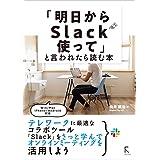 「明日からSlackを使って」と言われたら読む本