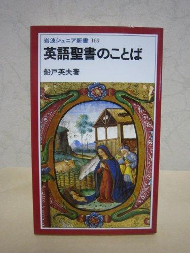 英語聖書のことば (岩波ジュニア新書)