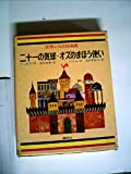 世界の名作図書館〈8〉二十一の気球・オズのまほう使い・ドリトル先生アフリカへいく (昭和42年)