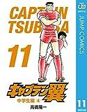キャプテン翼 11 (ジャンプコミックスDIGITAL)