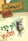 الوجود والعدم ..دكتور مصطفي محمود... Moustafa Mahmoud.