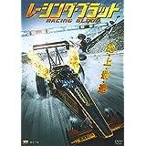 レーシング・ブラッド [DVD]