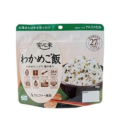 非常食 アルファ米 安心米「わかめご飯」5年保存 国産米100%