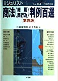 商法(総則商行為)判例百選 (別冊ジュリスト (No.164))