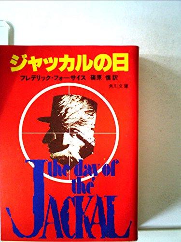 ジャッカルの日 (1979年) (角川文庫)