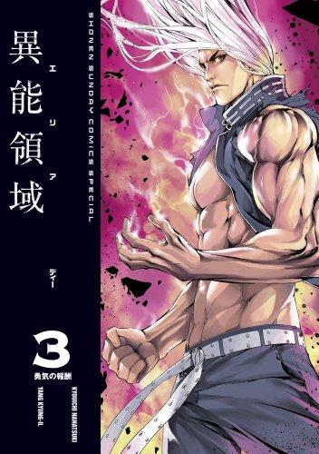 AREA D 異能領域 (3) (少年サンデーコミックススペシャル)の詳細を見る