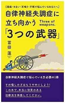 [冨田 蓮]の自律神経失調症に立ち向かう3つの武器: 頭痛・めまい・耳鳴り・不眠で悩んでいるあなたへ
