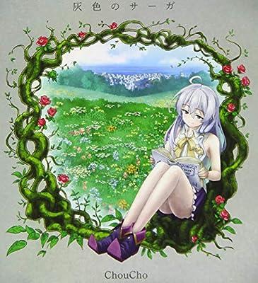 TVアニメ『魔女の旅々』エンディングテーマ「灰色のサーガ」