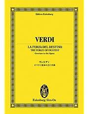 オイレンブルクスコア ヴェルディ オペラ「運命の力」序曲 (オイレンブルク・スコア)