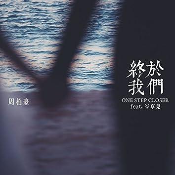 One Step Closer (feat. Yoyo Sham)