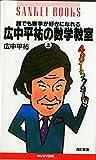 誰でも数学が好きになれる 広中平祐の数学教室 (上) (Sankei books)