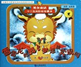 Laugh with fairy painting collection of the Zodiac: Xuexue Dragon dream to achieve it (family & friendship volume)(Chinese Edition)