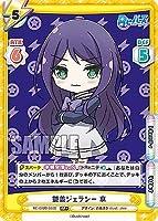 Reバース RE/002B-030S 艶羨ジェラシー 京 (RR+ ダブルレア) ブースターパック Reバース vol.2
